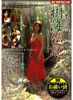 Aokigahara - Legend of the Sea of Trees - Red Dress Woman, Please Don't Die... Download
