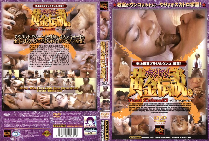 BODD-02 Brazilian! Golden Legend - Scat School 3 -