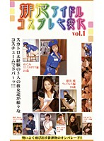 Idol Enema in 7 Different Costumes. vol.1 The first scat experiences of 5 girls. Download