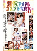 Idol Enema in 7 Different Costumes. vol.3 The first scat experiences of 5 girls Download
