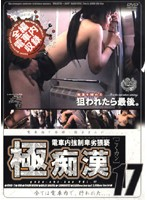 Ultimate Rape [Swallowing] 17 Filthy Rape on the Train Download