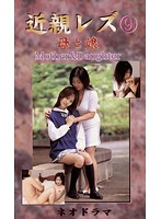 Incest Lesbians in Lust - Mama's Girl Neo-Drama 9 Download