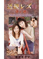 Incest Lesbians in Lust - Mama's Girl Neo-Drama 11 下載