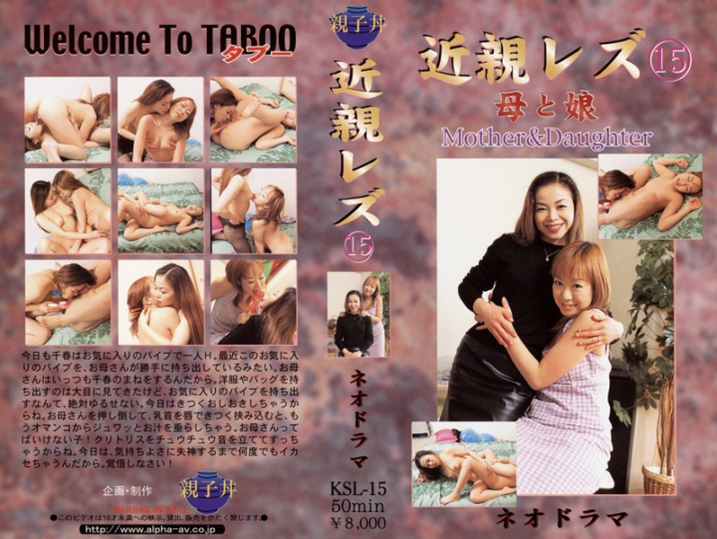 KSL-15 Incest Lesbians in Lust - Mama's Girl Neo-Drama 15 - Relatives, Lesbian, Drama