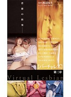 Virtualesbian Chapter 3 First Volume 下載