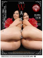 Double Mrs.  Beautiful Butts Getting Fucked Nozomi Mashiro Ran Sugimoto Download
