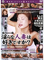 Do You Like Horny Housewives? vol. 2 Download