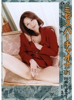 Completely Mature Mrs. Bachelor 81 Download