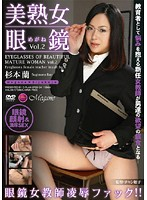 MILF in Glasses Vol. 2 - Four-Eyed Female Teacher Rape Fuck!! - Ran Sugimoto Download