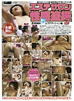 Massage Parlor Salon Sexual Voyeur 3: Naughty Lesbian Beautician Sisters Collection Download