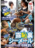 She-Male Public Sex Mai Nakabayashi Download