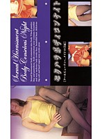 """Sexual Harassment Body Conscious Night """"Maid Miki, Cool Beauty"""" Download"""