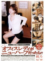 (104shed19)[SHED-019] What if a Transsexual Was an Office Lady!? Ayano Download
