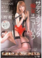 Hime Tsukino Is a Sadistic Transsexual Slut Download