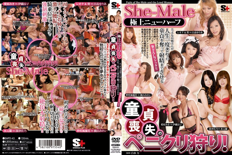 SMPD-043 Loss Of Hunting Penikuri Virgin Shemale Best!Grated Brush To Fuck Until Ejaculation Naughty Sister Is One-time Life Deprived Of Virginity! !