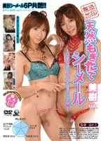 Natural Fresh-Picked Shemale Miki With Rin Download