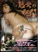 Mature Woman's Anus Lust - Married Woman 下載