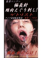 Cheek Gouging With Extremely Long Needles - Brutal Japanese BDSM 下載