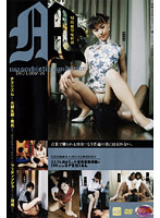 Masochistic Personality Disorder - DVD Edition 26 Download