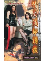 Breaking In - Snuffing The Flames Of Passion 下載