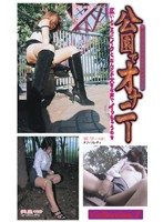 Masturbation at the Park Collection. 1 Download