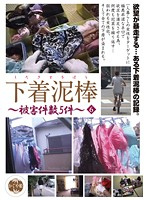 Panty Thief - Five Victims - 6 下載