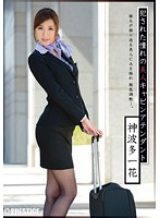Longing Beautiful Cabin Attendant Fucked Ichika Kamihata