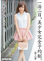 By Appointment Only! Two Days And One Night With A Beautiful Girl. Chapter 2 (Seina Nishino) Download