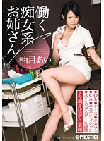 Working Girls Vol.03 Ai Yuzuki (118abp00378)