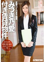 Realtor With a Perverted Pet - Rental Property With Noe Mizuki - Property File. 04 Download