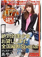 Totally Beautiful Girl, I'll Borrow Her. Nationwide Special Shunka Ayami (118abp00595ps)