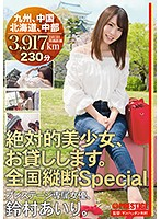 A Totally Beautiful Girl, I'll Borrow Her. A Nationwide Special Airi Suzumura Download