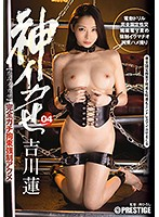 Godly Orgasms Totally Hardcore Bondage And Forced Orgasms 04 Her Pussy Gets Destroyed By An Excess Of Pleasure And Pain! Ren Yoshikawa Download