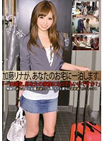 Sleepover at Your Place with Rina Kato Download
