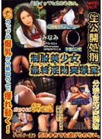 Last Perverts Laboratory: Beautiful Young Girl in Uniform Tied up and Fucked Hard (Minami) 下載