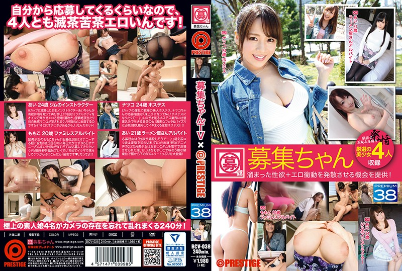 BCV-038 Wanted Chan TV × PRESTIGE PREMIUM 38