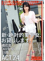 Renting New Beautiful Women Totally Beautiful Girl, I'll Borrow her ACT.24 Kanon Tachibana. (118chn00046)