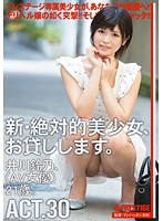 Super Hot New Girl For Rent (Suzuno Igawa) Download