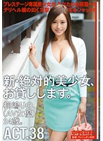 Renting New Beautiful Women Act 38 Rino Kirishima (118chn00070)