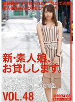 New We Lend Out Amateur Girls. vol. 48 Download