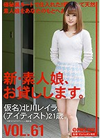 All New We Lend Out Amateur Girls. VOL.61 Leila Kitagawa Download