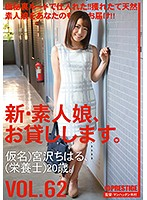 All New We Lend Out Amateur Girls. VOL.62 Chiharu Miyazawa (118chn00130ps)
