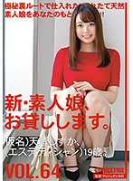 All New We Lend Out Amateur Girls. VOL.64 Shizuka Amane 下載