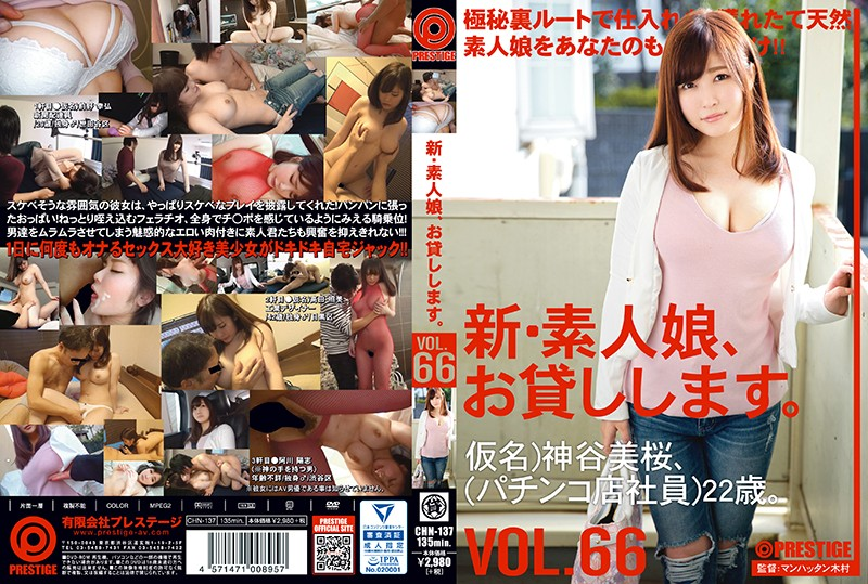 CHN-137 New Amateur Daughter, And Then Lend You. VOL.66 Yoshisakura Kamiya