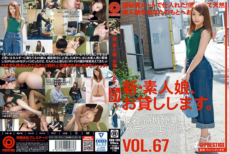 CHN-139 A New · Amateur Girl, I Will Lend You. VOL.67 Takashiro Himeka