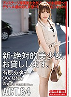 Renting New Beautiful Women. ACT. 84 Ayumi Arihara (Porn Actress) 25 Years Old. Download