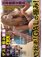 The Sleaziest Footage Ever - Gal #4 下載