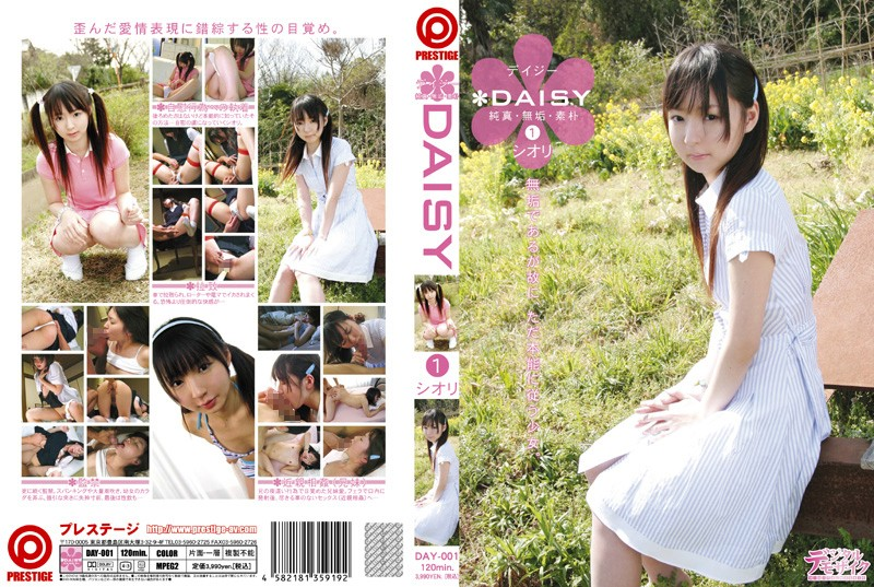 DAY-001 DAISY 1 Shiori - Youthful, Ropes & Ties, Fingering, Digital Mosaic, Cowgirl