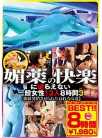 13 Normal Women Experience the Pleasure of Aphrodisiacs 8 hours 3 下載