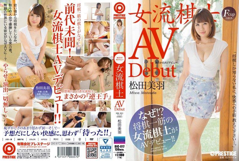 (118dic00017)[DIC-017] An Unlikely Porn Debut Of A Professional Go Player - Miwa Matsuda Download